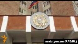 Արդարադատության նախարարության շենքը Երևանում