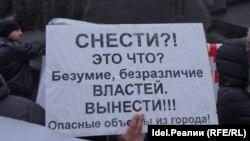 Митинг обманутых в Казани, 18 марта 2017 года