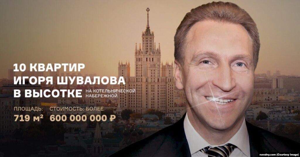 Секретариат Шувалова ответил наобвинение в закупке 10 элитных квартир в столице России
