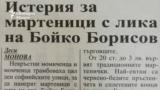 Novinar Newspaper, 1.03.2002