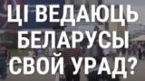 Belarus, government
