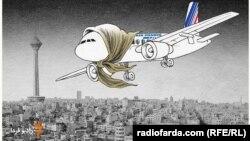 """Иран суретшісі Шахрух Хейдаридің """"Air France Иранда"""" деп аталатын карикатурасы. 4 сәуір 2016 жыл."""