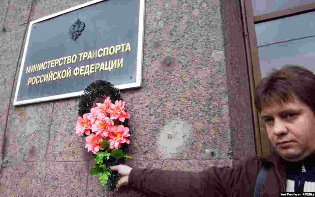 Активисты движения в защиту Химкинского леса возложили траурные венки у входа в Министерство транспорта РФ и почтили минутой молчания память погибших при крушении самолета Як-42 под Ярославлем.