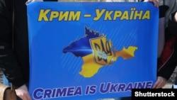 Банер на акції солідарності з кримчанами, Київ, 9 березня 2019 року