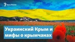 Украинский Крым и мифы о крымчанах| Крымский вечер