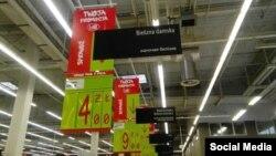 Гіпэрмаркет у Беластоку нават пераклаў шыльды на беларускую мову