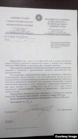 Приказ за подписью руководителя администрации главы Чечни Галаса Таймасханова
