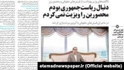 etemadnewspaper.ir