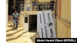 محمكمة قوى الامن الداخلي في كردستان