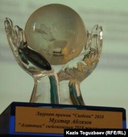 """Премией """"Свобода"""" по итогам 2010 года был награжден оппозиционный политик Мухтар Аблязов. Алматы, 19 января 2011 года."""