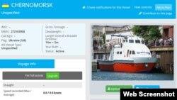 Украинское скоростное судно обеспечения «Черноморск»