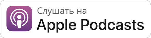 Слушать на Apple Podcast