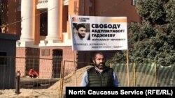 Одиночный пикет в поддержку Абдулмумина Гаджиева