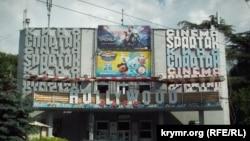 Кинотеатр «Спартак» в Ялте. 24 мая 2018 года