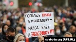 27 жовтня у Білорусі тривають акції протесту за усунення від влади Олександра Лукашенка і нові вибори, активну участь в них беруть студенти білоруських вишів
