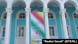 Театри ба номи Лоҳутӣ дар Душанбе