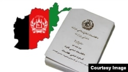 د افغانستان اساسي قانون
