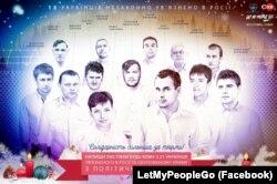 Українські політв'язні в Росії