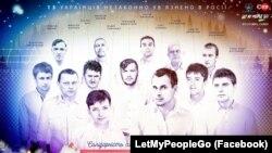 Украинские политзаключенные, находящиеся в российских тюрьмах