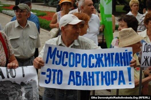 Протест проти сміттєзаводу