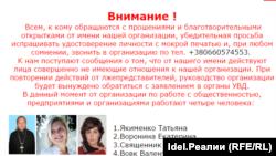 Православный Христианский Фонд имени Святой преподобной мученицы Великой Княгини Елизаветы предупреждает