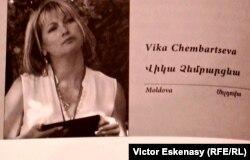 Vika Hembarțeva în Catalogul armean