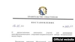 """Постановление о выделении земли """"Ночным Волкам"""""""