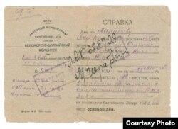 Справка об освобождении Якуба Халикова