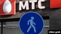 Логотип российской компании МТС