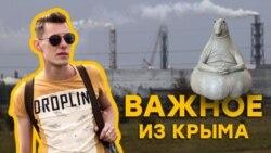 Лаки Ли и «анлаки» Армянск | Важное из Крыма (видео)