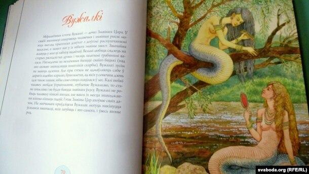 Вужалкі. Ілюстрацыя з кнігі «Чароўны сьвет»
