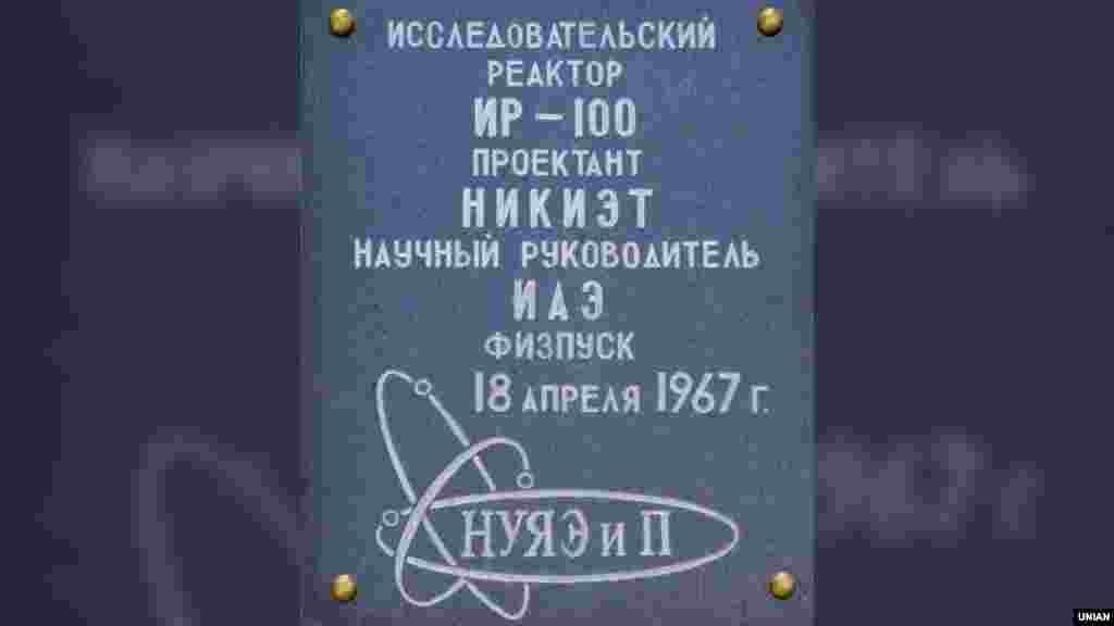 Памятная табличка о первом запуске реактора. Архивное фото, 2007 год