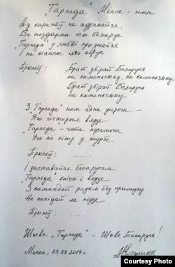 Тэкст гімну «Тарпэда», аўтар Алесь Клышка