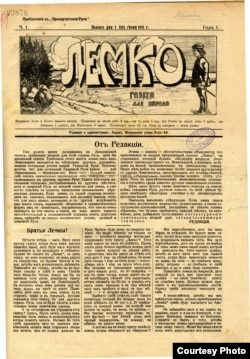 Першы лэмкаўскі часопіс «Лэмко» (1911-1914)