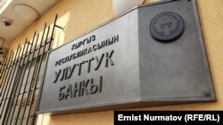 Табличка на здании Национального банка Кыргызстана.