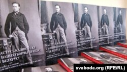 Новая кніга пра Кастуся Каліноўскага, якая выйшла ў Менску ў выдавецтве Зьмітра Коласа