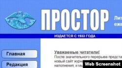"""""""Prostor"""" jurnalının internet saytı (zhurnal-prostor.kz)"""