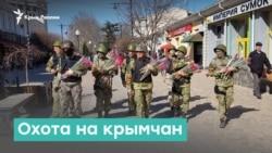 Охота на крымчан   Крым за неделю с Александром Янковским