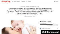 Скриншот петиции с сайта Change.org