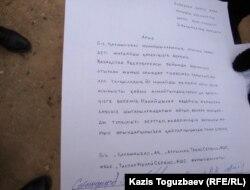 """Текст заявления нефтяников """"Каражанбасмуная"""". Актау, 23 декабря 2011 года."""