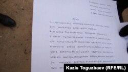 """""""Қаражанбасмұнай"""" компаниясы жұмысшылары мәлімдемесінің мәтіні. Ақтау, 23 желтоқсан, 2011 жыл."""