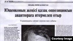 «Жас қазақ» газетінің 2005 жылғы қаңтар айындағы санында шыққан Украинадағы саяси өзгерістер туралы мақала.