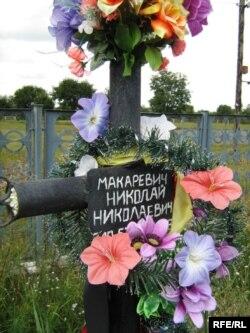 Магіла Мікалая Макарэвіча