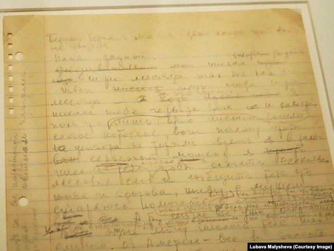 Письмо к Дмитрию Ильичу Гомбергу из коллекции Fundació Gala-Salvador Dalí, Figueres