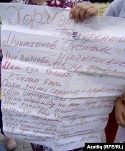 Илсөяр Вәлиева менә шундый плакат тотып торды