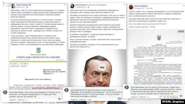 Гапоненко активно коментує пости, де згадується справа Мартиненка