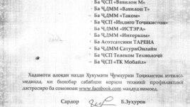 Текст письма Б.Зухурова к провайдерам Таджикистана