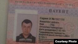 патенти Обид Ғаффоров