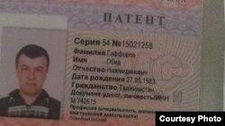 Патенти Обид Ғаффоров ҳам дар миёни бастаи гумшудаи санадҳо будааст