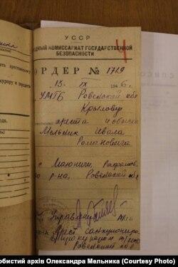 Архівна справа Івола Мельника (з особистого архіву Олександра Мельника)